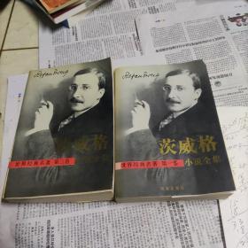 茨威格小说全集第一卷,第三卷,两本合售