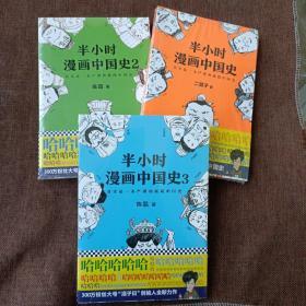 半小时漫画中国史2(1十2十3,全三册,平未翻)
