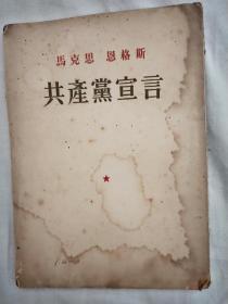 1953年<共产党宣言﹥