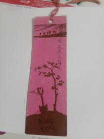 1958年广州青年农场书签,附感谢语,稀少