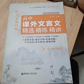 与经典面对面:高中课外文言文精选精练精讲(先秦两汉篇)