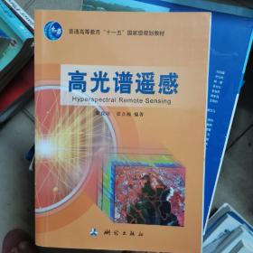 """高光谱遥感/普通高等教育""""十一五""""国家级规划教材"""