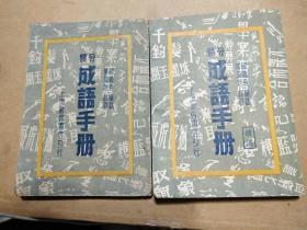 分类成语手册(正编 续编)两本合售民国三十七年初版