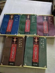 韩国藏中国稀见珍本小说 全五卷合售