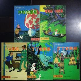 外国漫画丛书:丁丁历险记 5本
