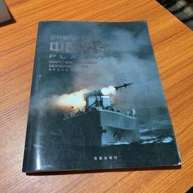 迈向现代化的中国海军