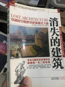 消失的建筑:穿越时空的世界建筑朝圣之旅