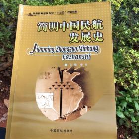 简明中国民航发展史