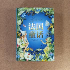 世界经典童话:法国童话