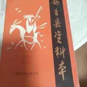 中国歌谣集成湖南卷安乡县资料本