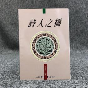台湾学生书局  罗青《诗人之桥》(锁线胶订)