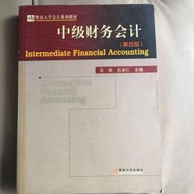暨南大学会计系列教材:中级财务会计(第4版)