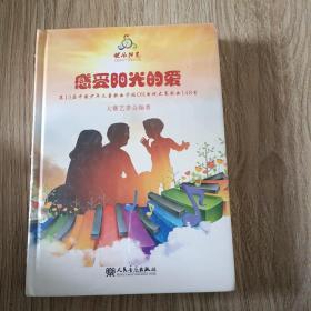 感受阳光的爱:第13届中国少年儿童歌曲卡拉OK电视大赛歌曲148首(附光盘)