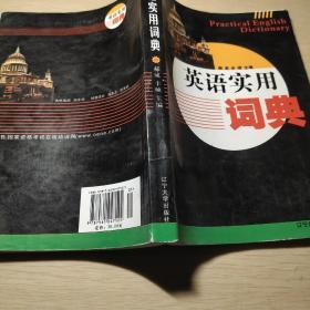 英语实用词典