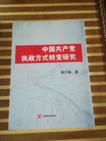 中国共产党执政方式转变研究
