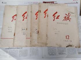 老红旗杂志6本