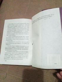 笑傲江湖 【四】 (锁线装帧)品见图