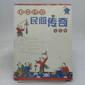 中国经典民间传奇:星星卷