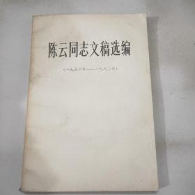 陈云同志文稿选编 一九五六 一九六二