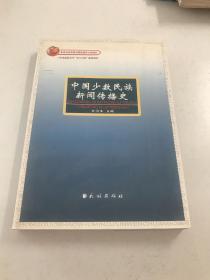 中国少数民族新闻传播史