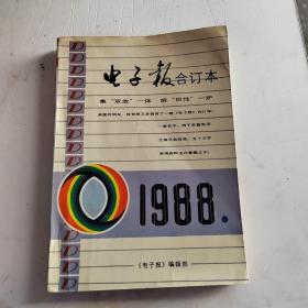1988电子报合订本