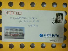 校园 实 寄封-武汉科技学院