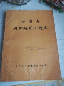 甘肃省庆阳地区土种志