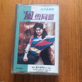 风雪同路 朱明君独唱 磁带卡带一个