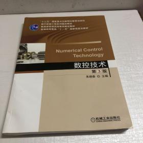 数控技术 第3版