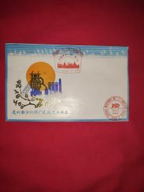 南京钢铁厂建厂三十周年     纪念封