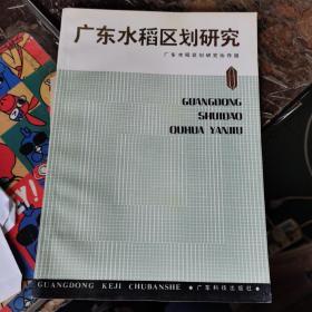 广东水稻区划研究(执笔人 许昭明 签名 赠本)
