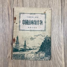 中国的麻类作物(1952年版)