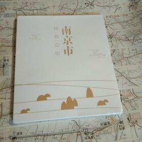南京博物总馆