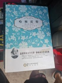 阳光阅读;哈姆雷特(英)莎士比亚 著,吴曼 译阳光出版社