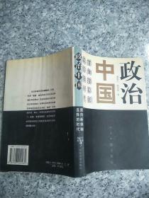政治中国:面向新体制选择的时代   原版内页有一篇有画线