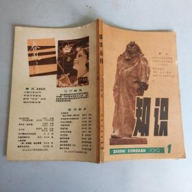 《知识》丛刊 1979年第一期