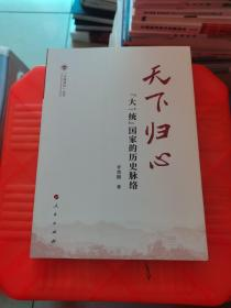 """天下归心——""""大一统""""国家的历史脉络((中国共识)丛书)"""