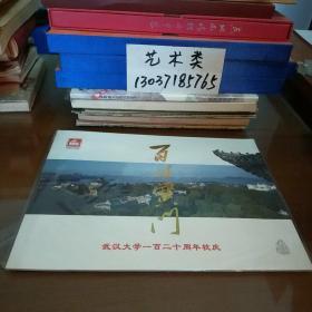 武汉大学一百二十周年校庆纪念邮票册