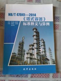 NB/T47041-2014《塔式容器》标准释义与算例