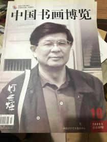 中国书画博览 2009年10月 第37期