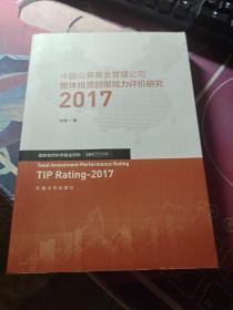 中国公募基金管理公司整体投资回报能力评价研究2017
