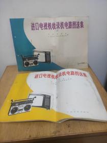 进口电视机收录机电路图选集  二  四 (2本合售)