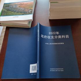 2022年政府收支分类科目