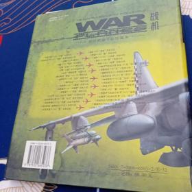 世界武器手绘珍藏本:战机