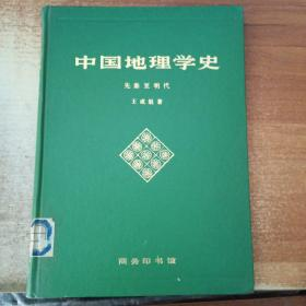 中国地理学史(先秦-明代)