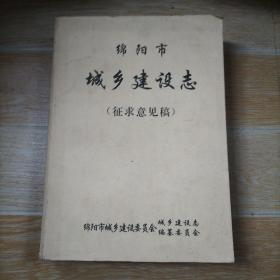 绵阳市城乡建设志  (征求意见稿)