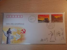 党的十七大纪念封,刘源,郑申侠,姚云珍代表签名封