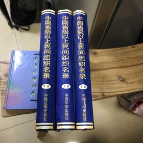 中国省级以上民间组织名录  上中下
