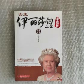 女王伊丽莎白二世家族传