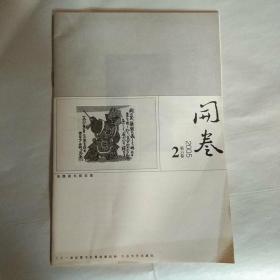 开卷 第六卷 2005年,2、3、4、5、10、11、12